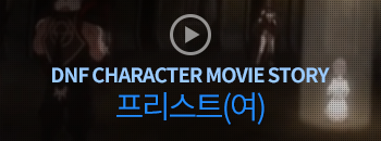 DNF CHARACTER MOVIE STORY - 프리스트(여)