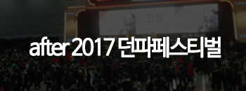 after 2017 던파페스티벌